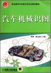 职业教育汽车类示范专业规划教材:汽车机械识图