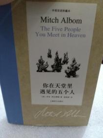 中英双语珍藏本《你在天堂里遇见的五个人》硬精装本一册