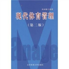 当天发货,秒回复咨询 二手正版 现代体育管理(第二版)肖林鹏 北京体育大9787811003796 如图片不符的请以标题和isbn为准。