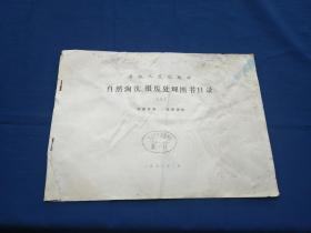 浙江人民出版社 自然淘汰、报废处理图书目录(三)