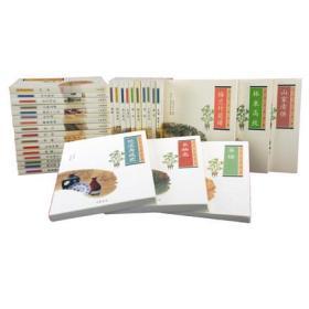 中华生活经典32册 中华书局正版 插图版国学生活经典丛书
