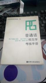 普通话规范字考核手册