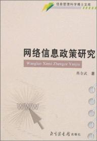 信息管理科学博士文库:网络信息政策研究