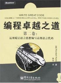 编程卓越之道:第二卷:运用底层语言思想编写高级语言代码