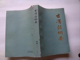 古汉语纲要(馆藏未阅!)