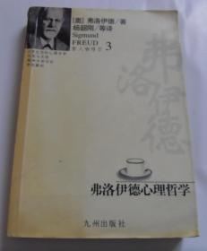 弗洛伊德心理哲学(哲人咖啡厅3)