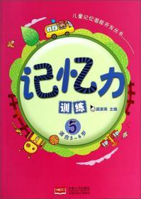 儿童记忆潜能开发丛书:记忆力训练5(适合5~6岁)