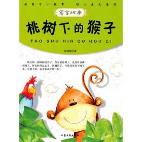 C-1/青少年必读的当代寓言--桃树下的猴子