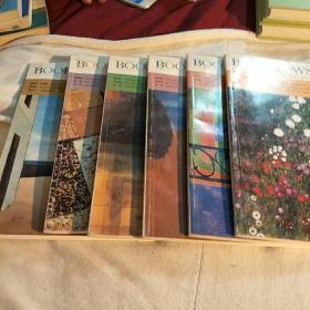 书城(2010年2.4.5月+2009年5.6.7月)六册合售 上书口微污渍。
