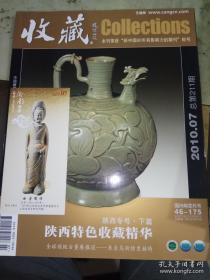 收藏2010.7