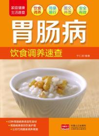 胃肠病饮食调养速查