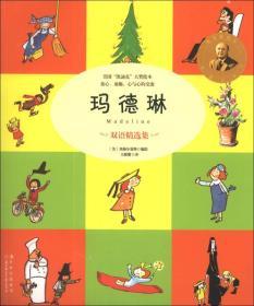 常青藤绘本馆:玛德琳(双语精选集)