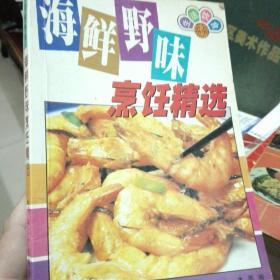 海鲜野味烹饪精选