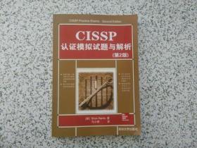【正版】CISSP认证模拟试题与解析(第2版)