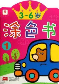 3-6岁涂色书(1)