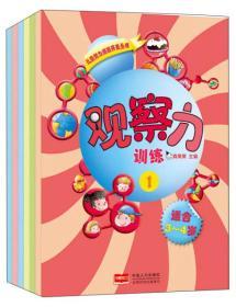 真果果·儿童智力潜能开发丛书·观察力训练(共6册)