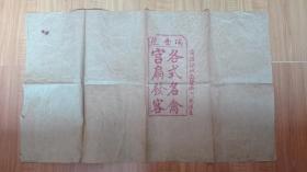 """民国或五十年代早期湖州太和坊老商号""""瑞丰号""""广告包装纸"""