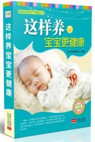 家庭发展孕产保健丛书:这样养宝宝更健康