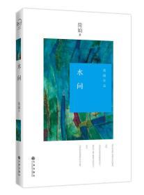 简媜典藏全集(9册)
