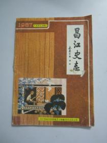 《昌江史志》1987年(总第三、四期)
