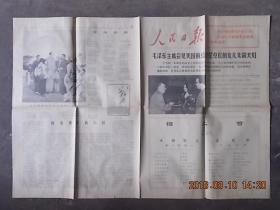 人民日报 1976.1.1 毛泽东词二首 元旦社论