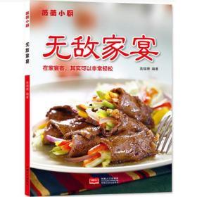 #(四色)薇薇小厨:无敌家宴·在家宴客,其实可以非常轻松