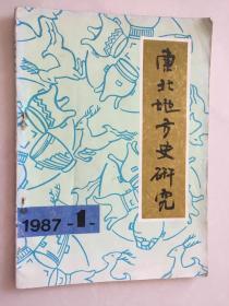 东北地方史研究1987-1