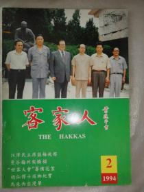 客家人(1994年)胡仙博士返乡纪实、马来西亚漫笔等内容