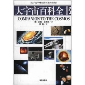 大宇宙百科全书 9787544301459