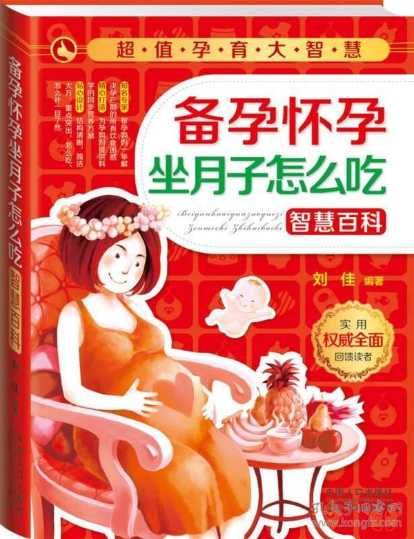 超值孕育大智慧:备孕怀孕坐月子怎么吃智慧百科