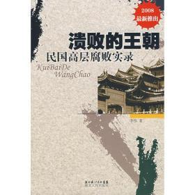 溃败的王朝:民国高层腐败实录(2008)