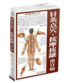 中国家庭必备养生工具书:针灸点穴·按摩拔罐治百病