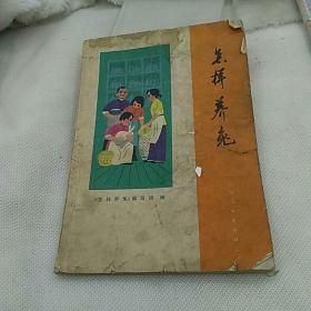 怎样养兔上海人民出版社