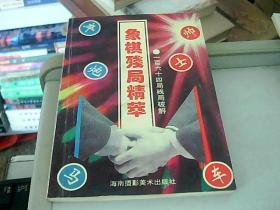 象棋残局精萃【一百六十四局残局破解】