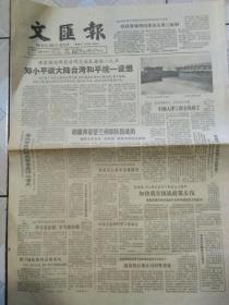 《文汇报》1983年7月30日