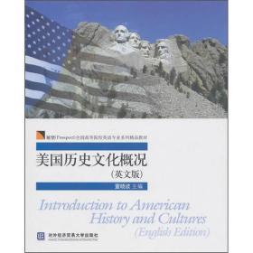 特价促销! 美国历史文化概况(英文版)董晓波9787811348507对外经济贸易大学出版社