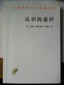 汉译世界学术名著丛书:认识的途径