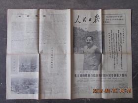 人民日报 1976.1.2