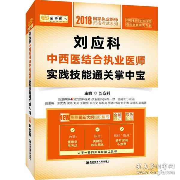 2018刘应科中西医结合执业医师实践技能通关掌中宝9787569300468