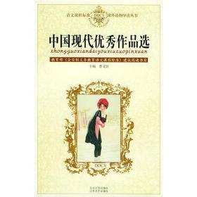中国现代优秀作品选——语文课程标准课外读物导读丛书