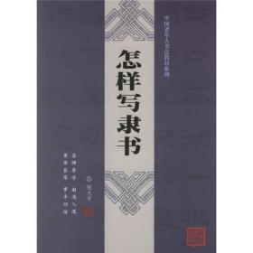 中国老年人书法教材系列:怎样写隶书