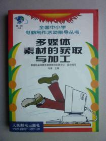全国中小学电脑制作活动指导丛书--多媒体素材的获取与加工(附光盘2张)
