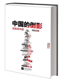 中国的倒影 胡赳赳 江苏文艺出版社 9787539937519