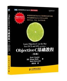 Objective-C基础教程 第2版