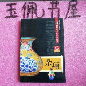 中国嘉德艺术品投资图典:瓷器2