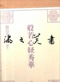 般若心经秀华/1990年/讲谈社/8开/180页