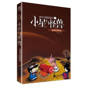 林长治囧囧系列:《小星与怪兽》