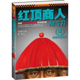 红顶商人胡雪岩4:时局中的商机
