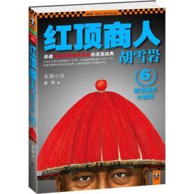 红顶商人胡雪岩6:悲凉醒世大结局