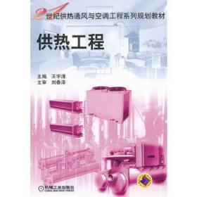 供热 工程 正版 王宇清 9787111154501 机械工业出版社 正品书店
